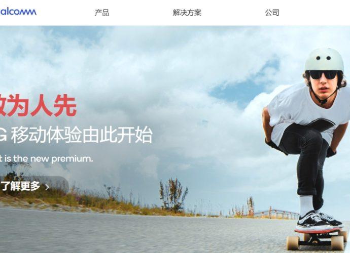 Qualcomm China