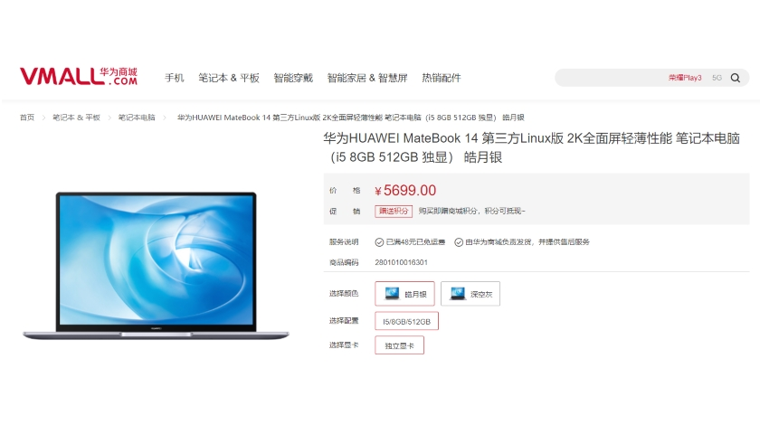HUAWEI MateBook 14 Linux